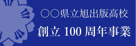 〇〇県立旭出版高校創立100周年事業