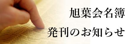 旭葉会名簿発刊のお知らせ