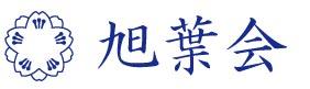 旭葉会(サンプルホームページ1)